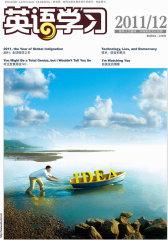 英语学习 月刊 2011年12期(电子杂志)(仅适用PC阅读)
