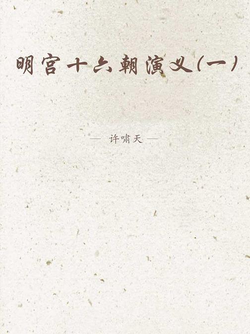 明宫十六朝演义(一)