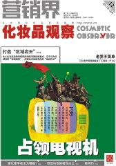 营销界·化妆品观察 月刊 2011年12期(电子杂志)(仅适用PC阅读)