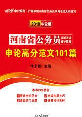 中公2018河南省公务员录用考试辅导教材申论高分范文101篇