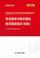 中公2018全国经济专业技术资格考试辅导用书考点精讲与同步强化经济基础知识初级
