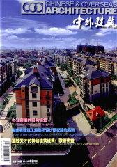 中外建筑 月刊 2012年02期(电子杂志)(仅适用PC阅读)