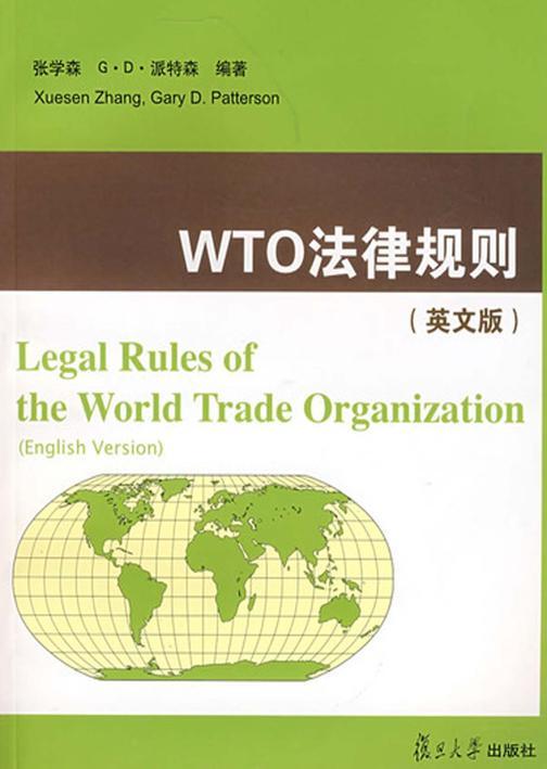 WTO法律规则(仅适用PC阅读)