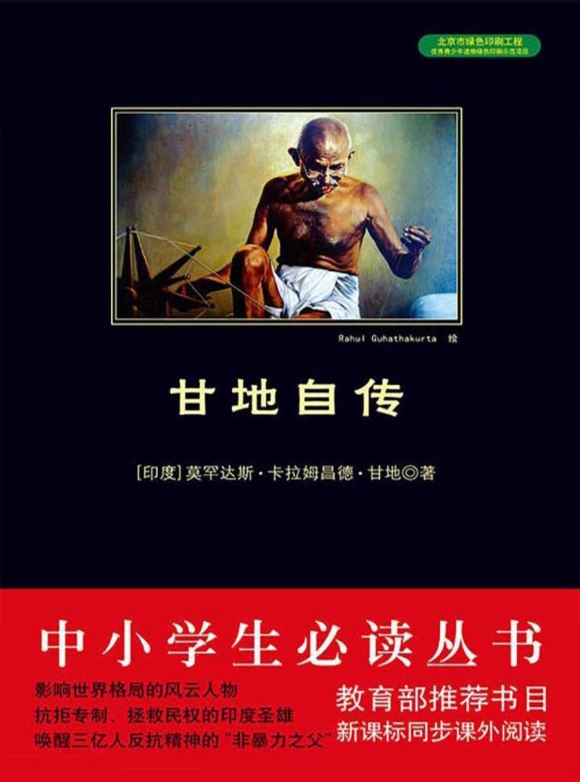 新课标必读丛书:甘地自传