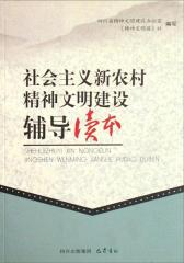 社会主义新农村精神文明建设辅导读本