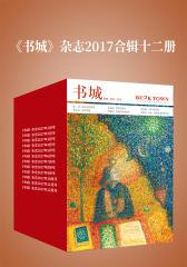 《书城》杂志2017合辑十二册(电子杂志)
