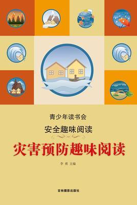灾害预防趣味阅读