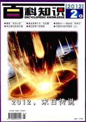 百科知识 半月刊 2012年04期(电子杂志)(仅适用PC阅读)