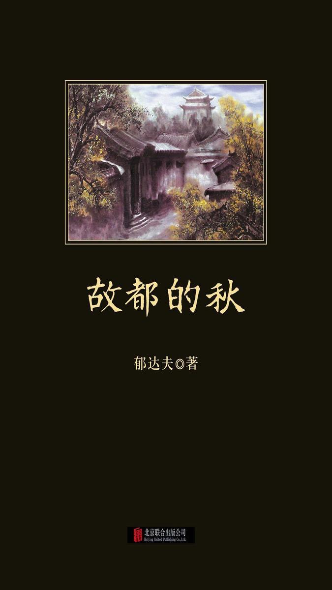 中小学生必读丛书:故都的秋