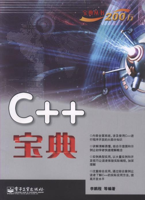 C++宝典