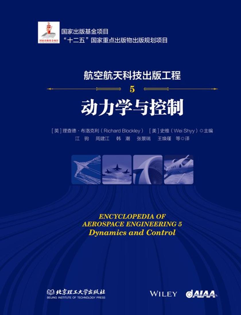 航空航天科技出版工程5 动力学与控制