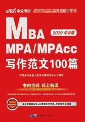 中公2019全国硕士研究生考试MBA MPA MPAcc管理类专业学位联考真题精讲系列写作范文100篇