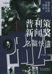 普利策新闻奖名篇快读(下单五折)