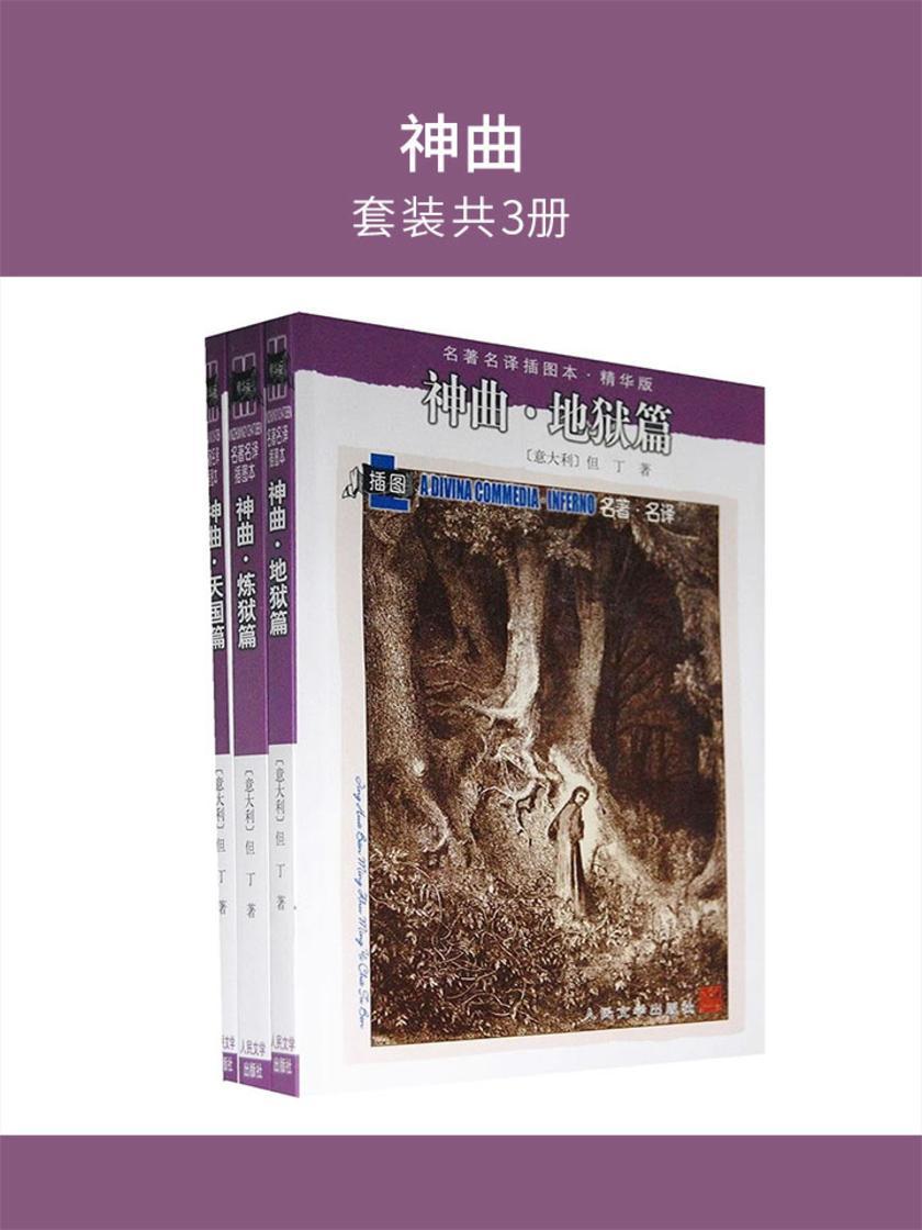 神曲(套装共3册)