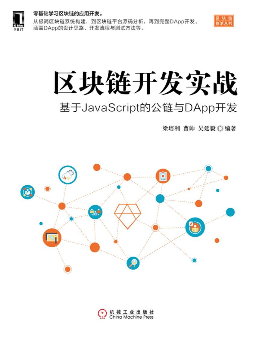 区块链开发实战:基于JavaScript的公链与DApp开发