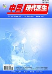中国现代医生 旬刊 2011年31期(电子杂志)(仅适用PC阅读)