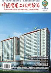 中国医用工程与装备 月刊 2011年12期(电子杂志)(仅适用PC阅读)
