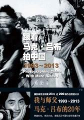 跟着马克·吕布拍中国