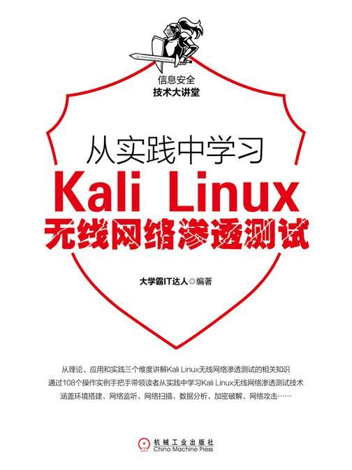 从实践中学习Kali Linux无线网络渗透测试
