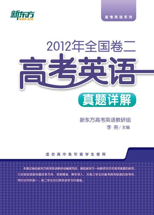(2012年)全国卷二·高考英语真题详解