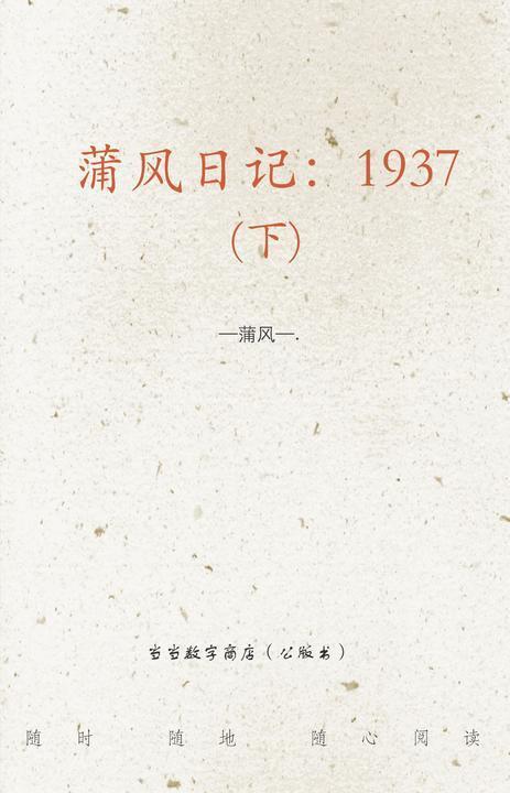 蒲风日记:1937(下)