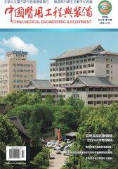 中国医用工程与装备 月刊 2011年11期(电子杂志)(仅适用PC阅读)