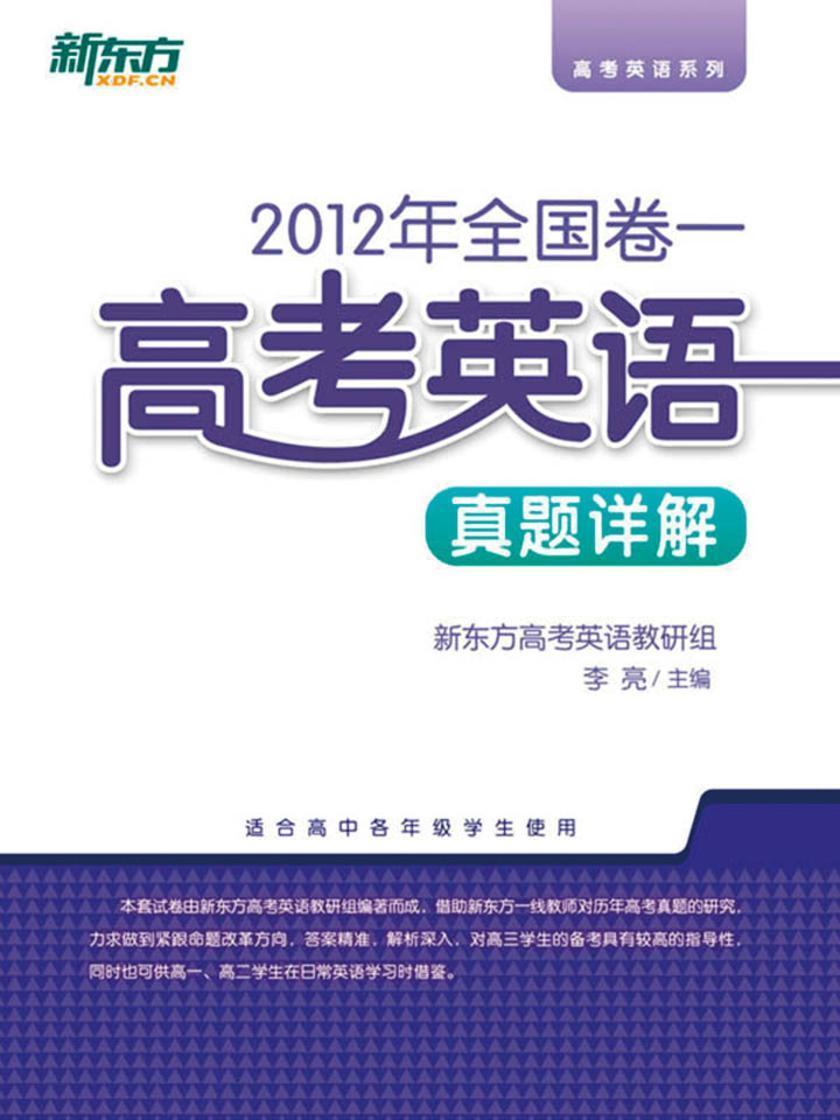 (2012年)全国卷一·高考英语真题详解