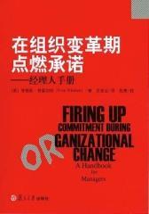 在组织变革期点燃承诺——经理人手册(仅适用PC阅读)