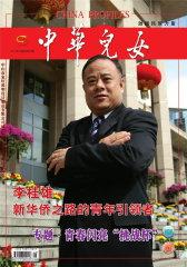 中华儿女 半月刊 2011年21期(电子杂志)(仅适用PC阅读)