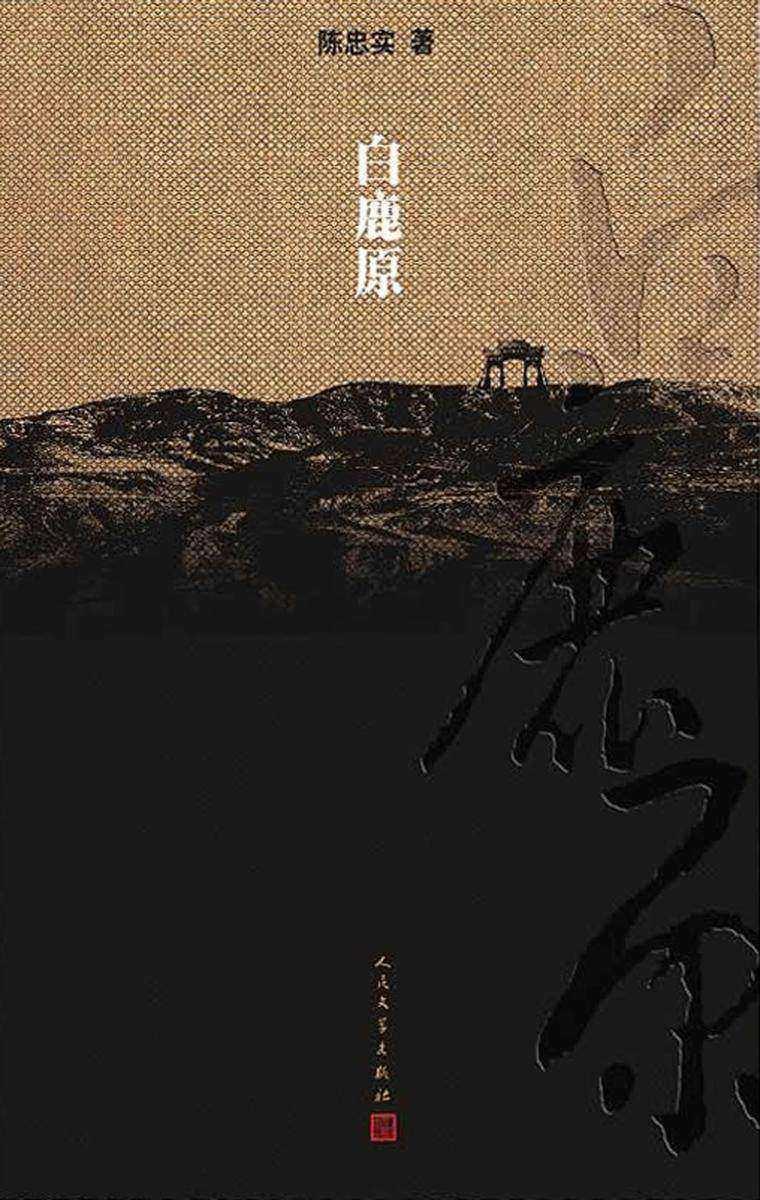 白鹿原(纪念出版20周年精装典藏版)