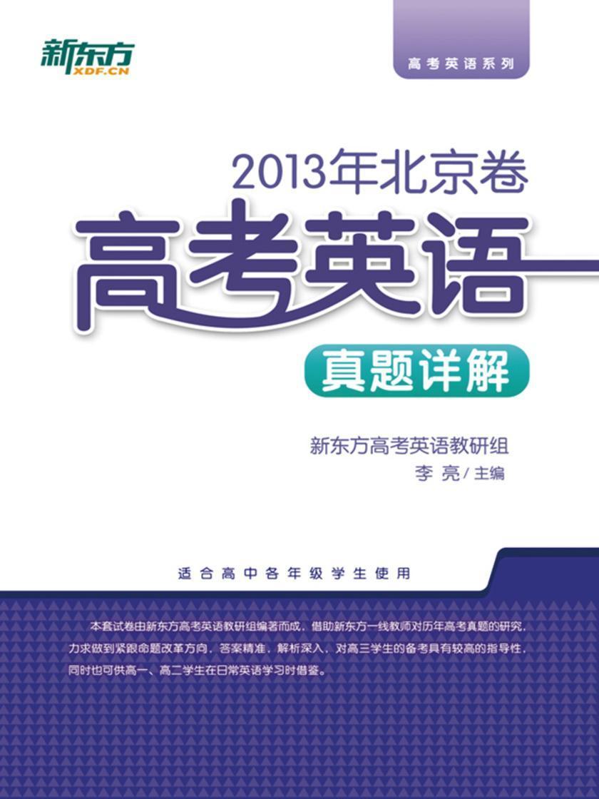 (2013年)北京卷·高考英语真题详解