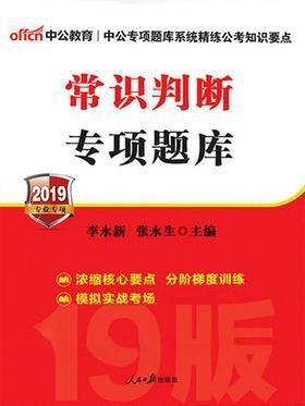 中公2019公务员录用考试专项题库常识判断