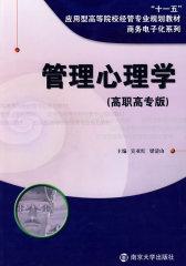 管理心理学(高职高专版)(试读本)