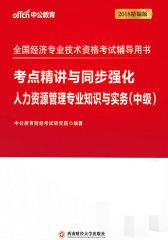 中公2018全国经济专业技术资格考试辅导用书考点精讲与同步强化人力资源管理专业知识与实务中级