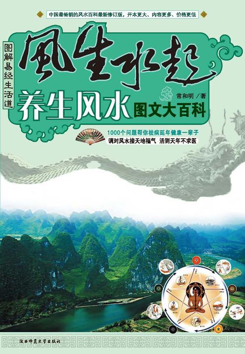 图解易经生活道 养生风水图文大百科(仅适用PC阅读)