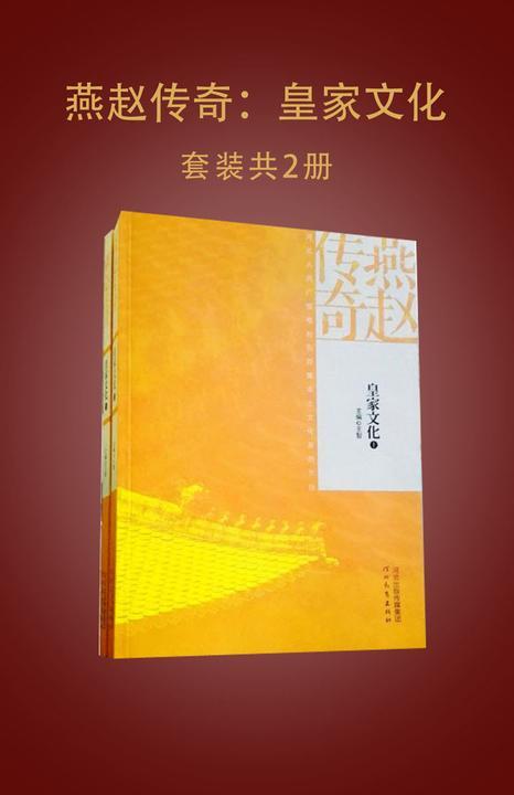 燕赵传奇:皇家文化(套装共2册)