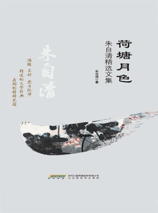 荷塘月色:朱自清精选文集