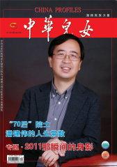 中华儿女 半月刊 2011年24期(电子杂志)(仅适用PC阅读)