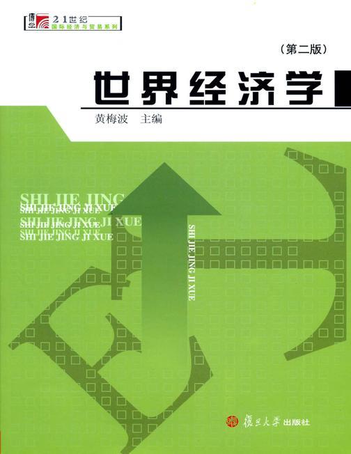 世界经济学(第二版)