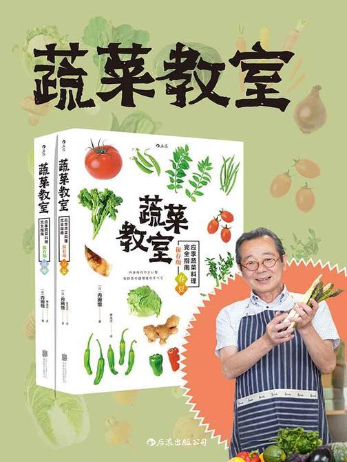 蔬菜教室(一屋二人三餐四季,筑地御厨店长内田悟教你如何用蔬菜打造暖心的美味菜肴。套装共二册。)