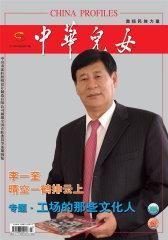 中华儿女 半月刊 2011年23期(电子杂志)(仅适用PC阅读)