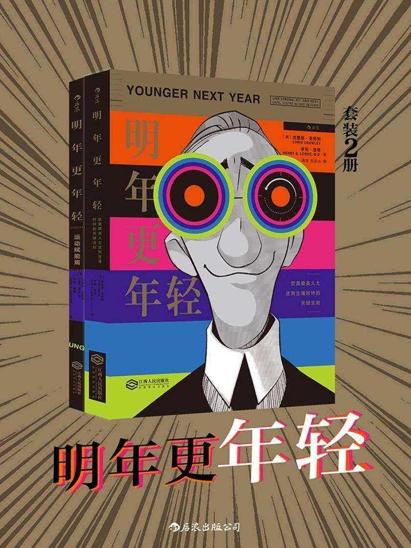 明年更年轻(冻龄逆生长,你也可以轻松做到。套装共二册。)