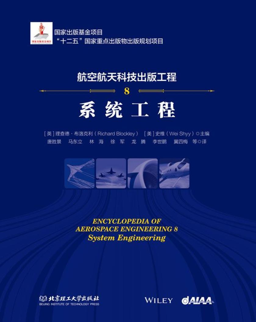 航空航天科技出版工程8 系统工程