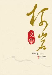 柯岩文集(7卷)