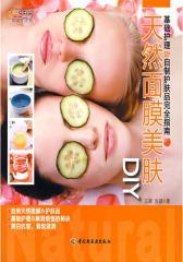 做面膜的基础护肤(仅适用PC阅读)