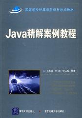 Java精解案例教程(仅适用PC阅读)