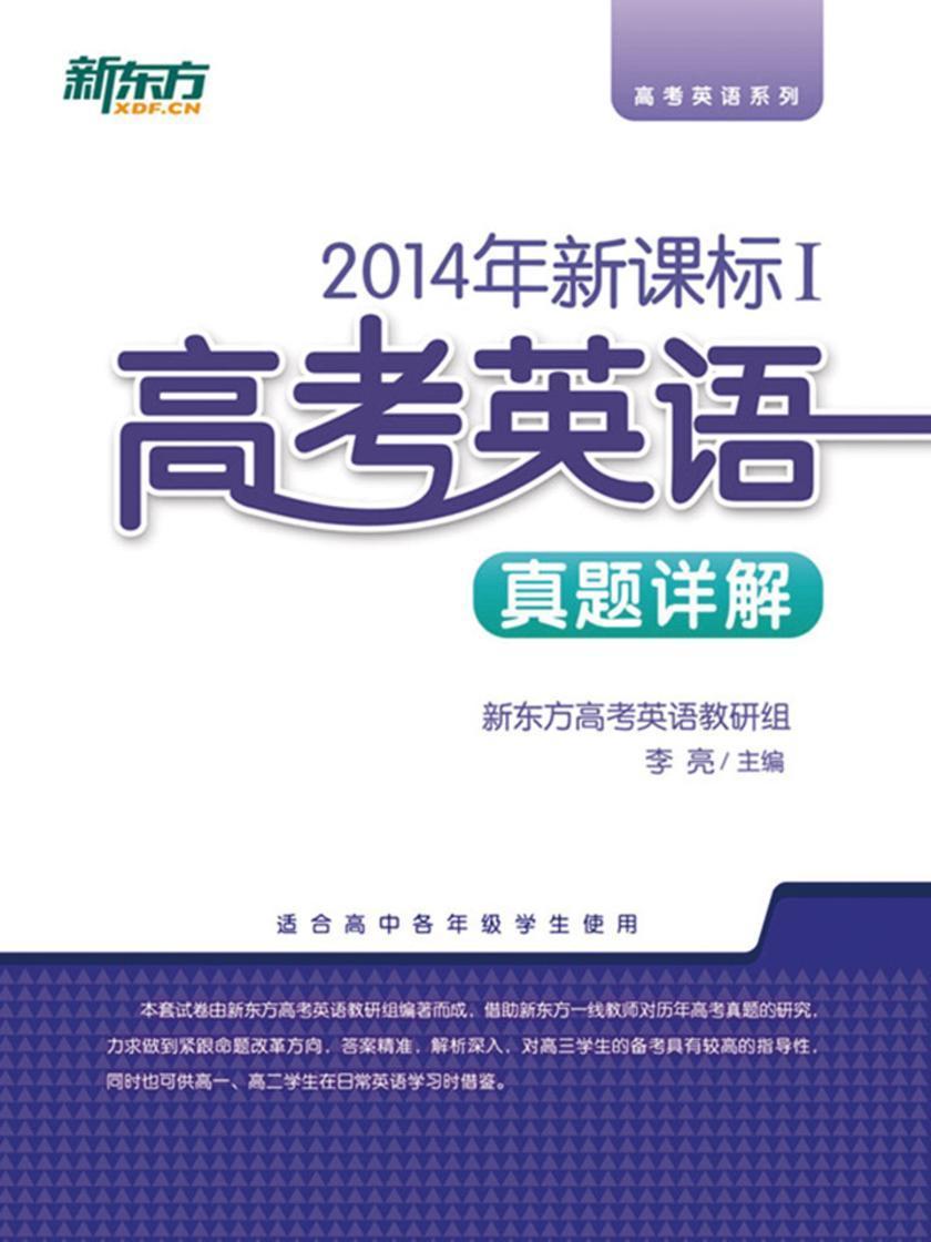 (2014年)新课标I·高考英语真题详解在线阅读
