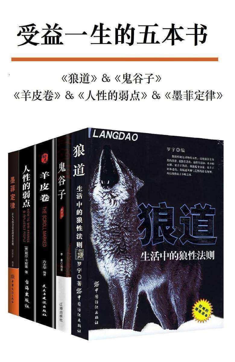 受益一生的五本书(套装五册)(狼道&鬼谷子&墨菲定律&人性的弱点&羊皮卷)