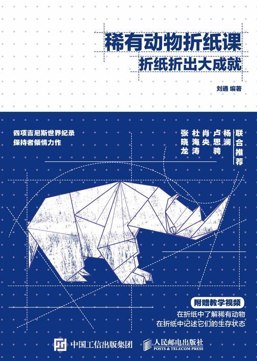 稀有动物折纸课 折纸折出大成就
