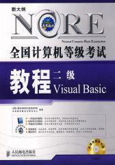 全国计算机等级考试教程——二级Visual Basic(试读本)
